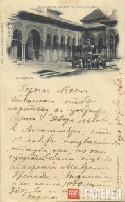 Открытка А.Я. Головина – М.К. Головиной. 1897, Гранада