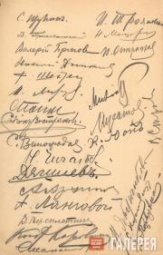 Menu of the dinner honouring Diaghilev: the guests' autographs. March 24, 1905