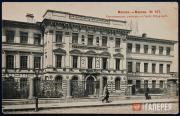 The building of the Imperial Stroganov School in Rozhdestvenka Street