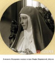 Grand Duchess Elizabeth Fedorovna Romanova