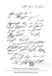 Fascimile copy of a letter written by Aivazovsky in Armenian. 1900