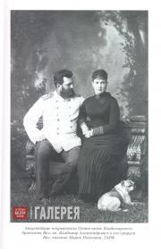 Grand Duke Vladimir Alexandrovich and Grand Duchess Maria Pavlovna