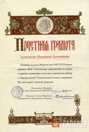 Почетная грамота А.И. Замошкина. [1949]