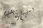 Aivazovsky's signature in Armenian