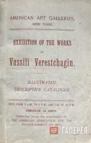"Cover of the ""Exhibition of the Works of Vassili Verestchagin: Illustrated Descr"