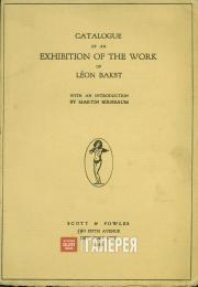 Каталог выставки работ Леона Бакста. Нью-Йорк. 1916
