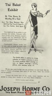Анонс выставки работ Леона Бакста в Питсбурге. 1916