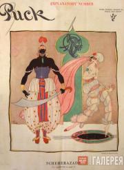 "Обложка журнала ""Puck"" от 25 марта 1916"