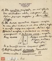Письмо Леона Бакста сестре Софии Клячко