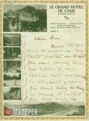 Письмо Алис Гарретт Леону Баксту. (Лето 1924)