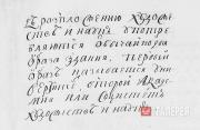 Peter the Great's edict ordering to establish an Academy of Fine Arts and Scienc