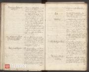 План мероприятий «Клуба художников» от сентября 1792 года