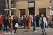 Перед галереей «EIGEN + ART» на Аугустштрассе в 1990-е