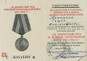 Certificate of Sofia Bityutskaya, chief custodian of  the Tretyakov Gallery