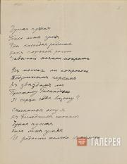 "Natalia Goncharova's poem ""To me, it was a strangers' land..."""