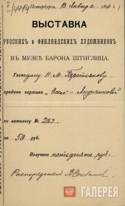 Квитанция, выданная П.М. Третьякову при покупке картины М.В. Якунчиковой-Вебер «