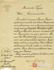 Letter from the Minister of the Imperial Household Vladimir Frederiks to Ivan Ai