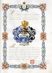 Patent of nobility granted by Emperor Alexander II to Ivan Aivazovsky