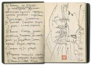 Notes and drawings from Pavel Nikonov's diary. 1960