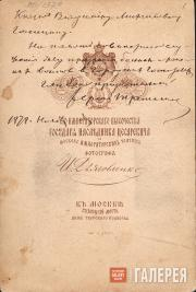 The reverse of the photograph with Ivan Dyagovchenko's signature stamp and ...