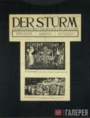 "FIRST PAGES OF ""DER STURM"" MAGAZINE"