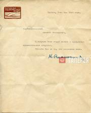 Letter from Konstantin Stanislavsky to Alexei Shchusev, July 5 1928