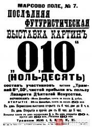 POSTER FOR THE LAST FUTURIST EXHIBITION 0,10 (ZERO TEN) PETROGRAD. 1915