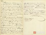 Pavel Tretyakov's letter to Vera Tretyakova, February 20 1875