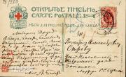 Открытое письмо Л.С. Бакста к В.А. Серову. 13 апреля 1909