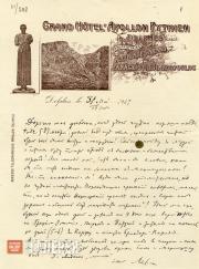 Письмо Л.С. Бакста к Л.П. Гриценко-Бакст.  31 мая/11 июня 1907