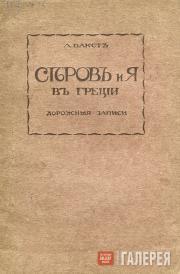 Л. Бакст. Серов и я в Греции. Дорожные записи. Берлин. 1923