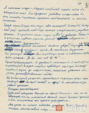Лист рукописи Л.С. Бакста «Серов и я в Греции». [1922]