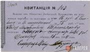 A receipt issued to Pavel Tretyakov by the Moscow Society of Art Lovers. Decembe