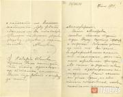 Письмо А.Я. Головина к  Е.Д. Поленовой. 27 июня 1894