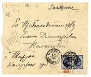 Envelope of Alexander Golovin's letter to Yelena Polenova [August 24, 1898]