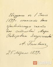 Alexander Golovin's letter of commitment to Maria Yakunchikova. April 25, 1899