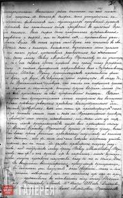 Last will and testament of Sergei Mikhailovich Tretyakov (fragment)