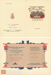 An invitation to the Tretyakov Gallery Opening Ceremony on 17 May 1945