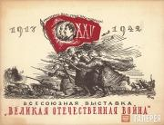 An invitation to the opening of «The Great Patriotic War» exhibition at the Tret