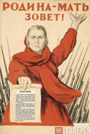 Irakli TOIDZE. Motherland Is Calling! 1941