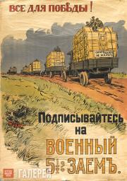 Владимиров Иван. Все для победы! Подписывайтесь на военный 5 1/2% заем. 1916