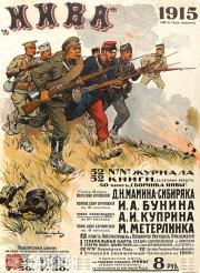 Владимиров Иван. Плакат журнала «Нива». 1915