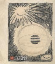 "Goncharova Natalia. Universe. Illustration sketch for ""Le Futur"" by K.A. Bolshak"