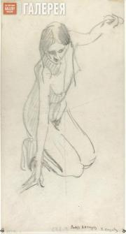 Serov Valentin. A Kneeling Model with Left Arm Lifted. 1910