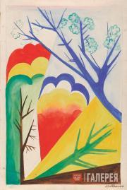 Goncharova Natalia. Landscape. Spring. 1926-1927. Pochoir sketch