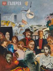 Stangl Reinhard. The Stranger. Group picture. 1978