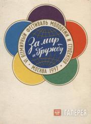 "Kuzginov Konstantin. The original of the emblem, ""Festival Daisy"". 1957"