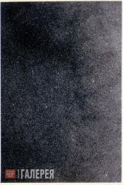 Ruff Thomas. 18h20m/-25°. 1990