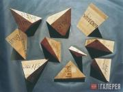SCHULDT. Cube Puzzle. 1965-1981