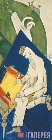 Chagall Marc. Literature. 1920